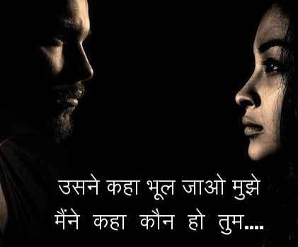 couple hindi for Line Shayari hd