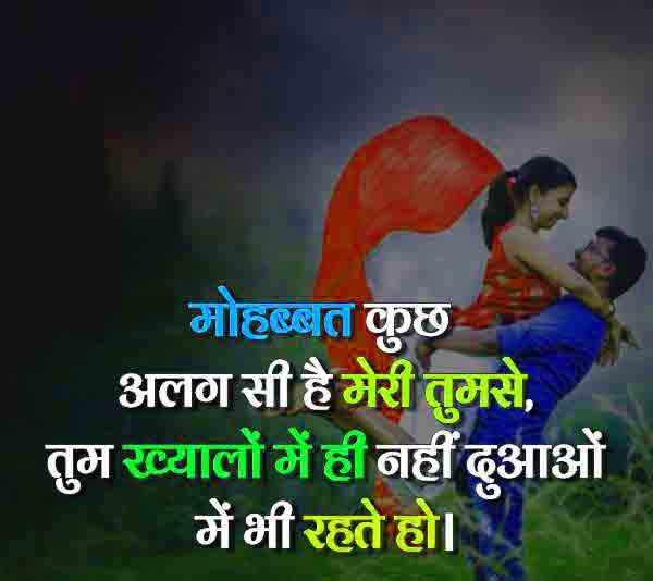cute Best Hindi Love Status Images pictures