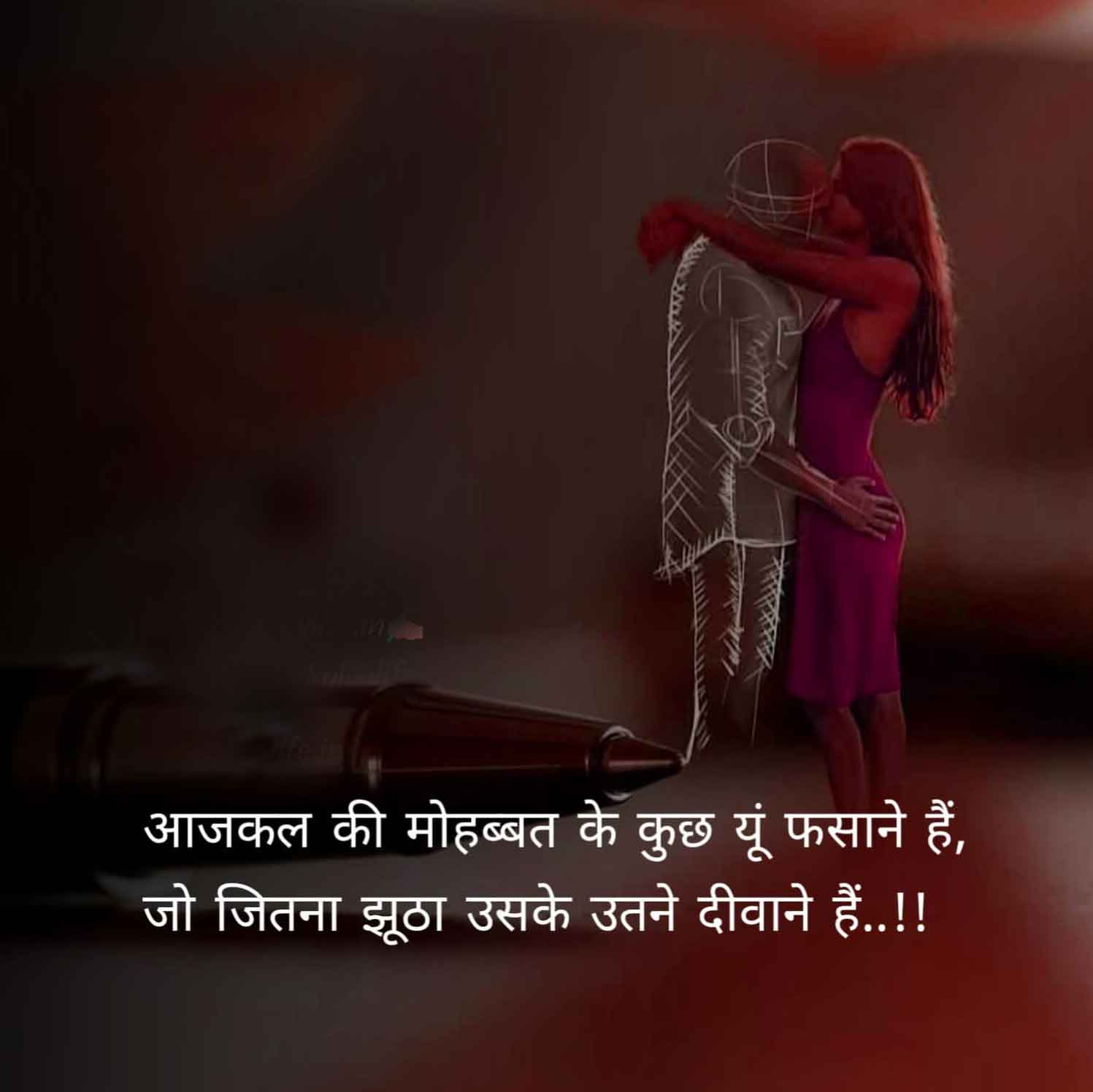 cute couple images for Line Shayari hd