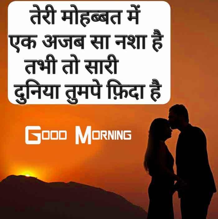 cute love hindi shayari Good Morning photo