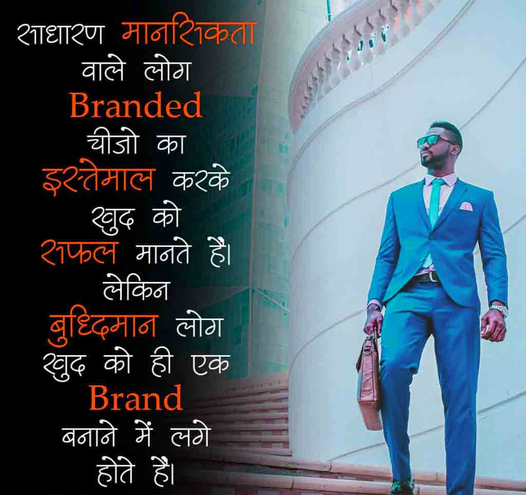 free hd hindi Latest Self Motivation Dp For Whatsapp Images