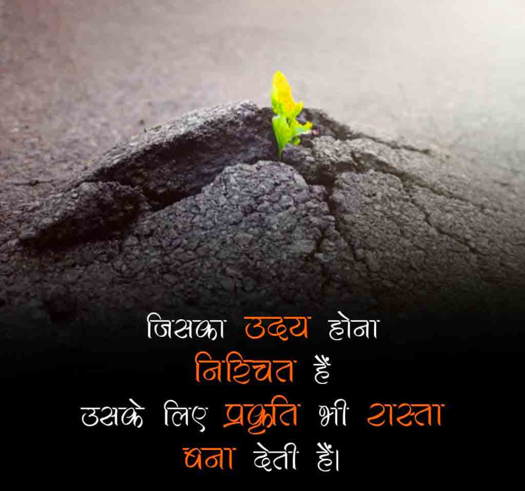hd hindi Latest Self Motivation Dp For Whatsapp Images