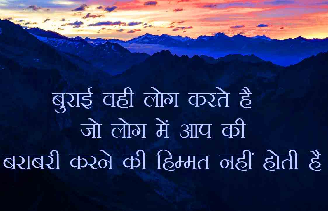 hindi Best Positive Thinking Quotes For Whatsapp Dp Images