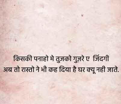 hindi for Line Shayari hd download