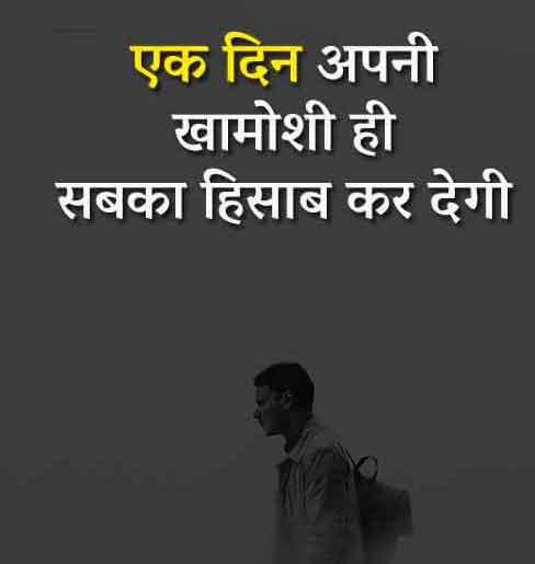latest Hindi sad status photo