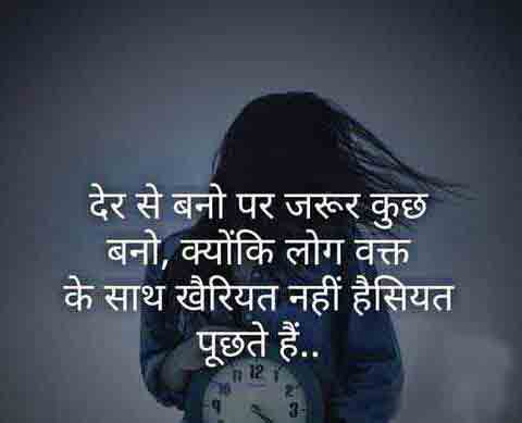 latest New Inspirational Quotes Whatsapp Dp Images pics photo download