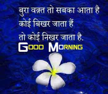 latest hindi shayari Good Morning hd download