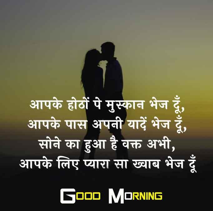 latest shayari Good Morning hd