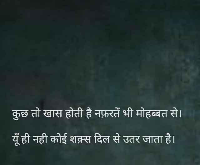 nice hindi Line Shayari wallpaper hd