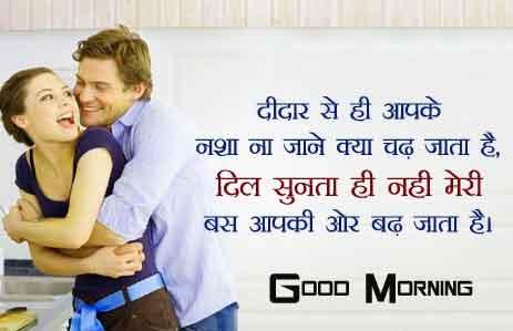 nice romantic shayari Good Morning hd