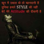 6598+ Attitude Status In Hindi For Boys & Girls Whatsapp DP